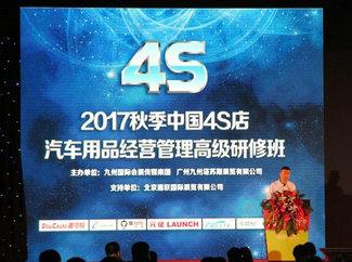 2017解码4S店经营管理 高级研修班开幕