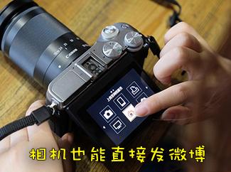 相机也能发微博