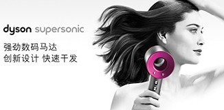 Dyson戴森 吹风机 Supersonic HD01 这款尖货天猫家年华卖多少钱?</br>回答正确的网友有机会获得50元移动充值卡。