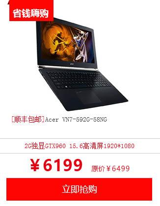 Acer VN7-592G-58NG