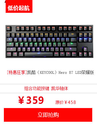 ���ᣨKEYCOOL��Hero 87