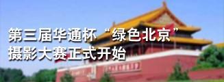 """第三届华通杯""""绿色北京""""摄影大赛正式开始"""