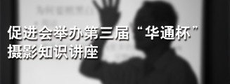 """促进会举办第三届""""华通杯""""摄影知识讲座"""