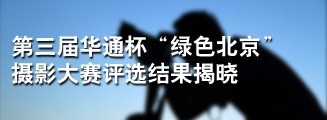 """第三届华通杯""""绿色北京""""摄影大赛评选结果揭晓"""