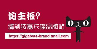 技嘉天猫品牌站