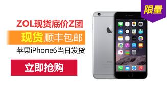 iPhone 6现货疯抢