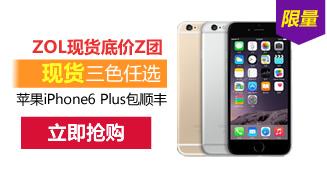 iPhone6 Plus三色现货