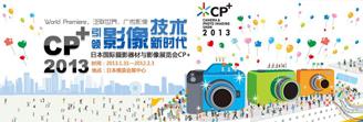 2013CP+日本国际影像器材与摄影展会