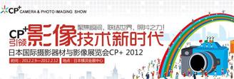 2012CP+日本国际影像器材与摄影展会