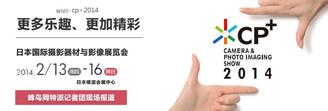 2014CP+日本国际影像器材与摄影展会