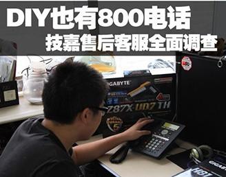 主板售后调查第一波:技嘉800电话体验