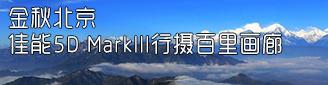 金秋北京 佳能5D MarkIII行摄百里画廊