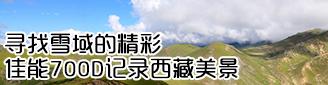 寻找雪域的精彩 佳能700D记录西藏美景