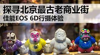 探寻北京最古老商业街 佳能EOS 6D体验