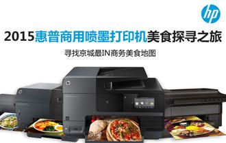 2015惠普商用喷墨打印机美食探寻之旅