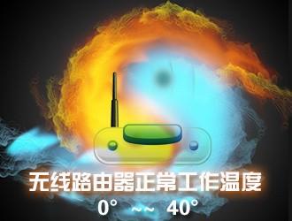 无线路由器正常工作温度大约为0-40度