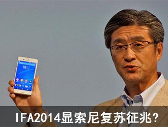 IFA2014显索尼复苏征兆?