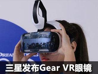三星全球同步发布Gear VR眼镜