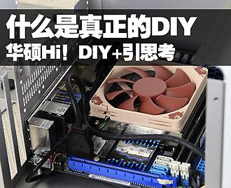 什么是真正的DIY 华硕Hi!DIY+引思考