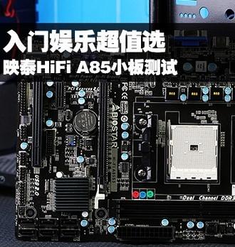 入门娱乐超值选 映泰Hi-Fi A85S3测试