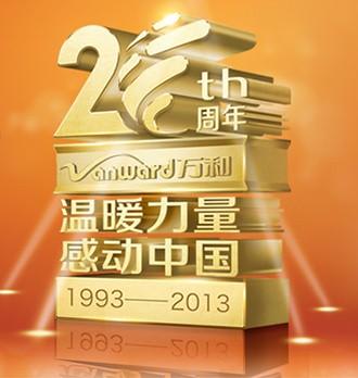 温暖力量感动中国——万和20周年庆