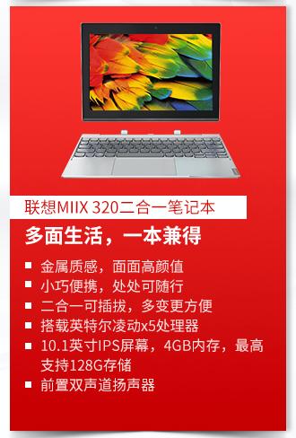 联想Miix 320