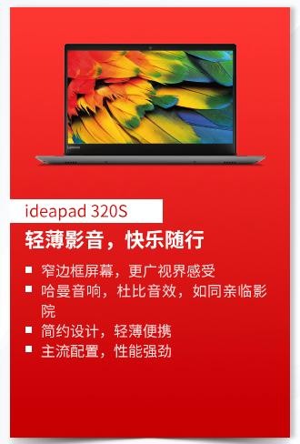 Ideapad 320S
