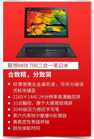 联想Miix 700