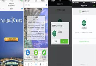 """广州白云机场无线网络""""升职记"""""""