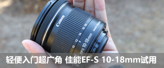 轻便入门超广角 佳能EF-S 10-18mm试用
