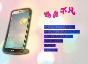 不走寻常路!曲面手机LG flex使用分享