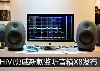 HiVi惠威新款监听音箱X8发布
