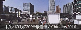 中关村在线720°全景看展之Chinajoy2016