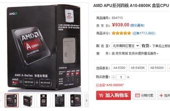 高画质畅玩DOTA2 A10-6800K京东热销