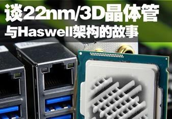 谈22nm/3D晶体管与Haswell架构的故事