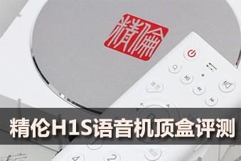 精伦H1S语音机顶盒评测