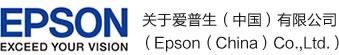 关于爱普生(中国)有限公司