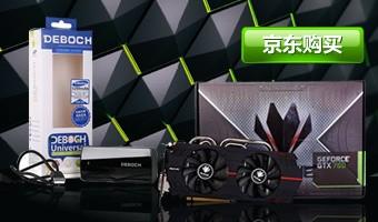 小提示:在京东商城上购买任意iGame700系列显卡并把下单截图保留,发至微博同时@colorful电子商务,即可免费获得德柏仕X5000移动电源一个。