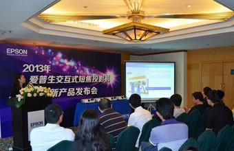 上海视觉盛宴 爱普生推短焦互动投影机