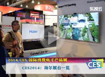 CES2014:海尔展台一览