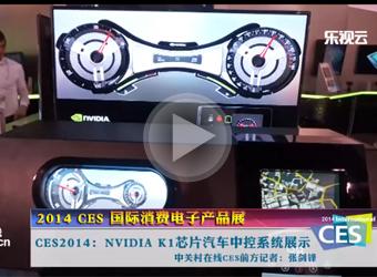 NVIDIA K1芯片汽车中控系统展示