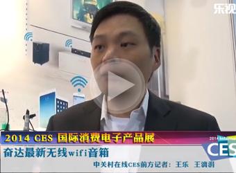 奋达CEO汪泽其解析最新无线wifi音箱