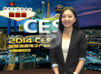 CES2014亮点新品盘点