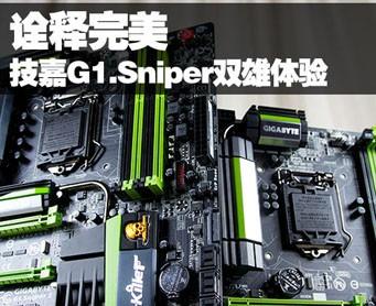 诠释完美 技嘉G1.Sniper双雄深度体验