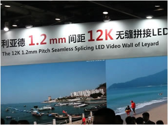 利亚德展出12K分辨率屏