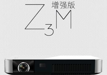 极米无屏超级电视Z3M增强版