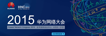 2015华为网络大会(HNC2015)