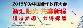 2015华为中国合作伙伴大会