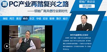 吴海军:PC产业再踏复兴之路