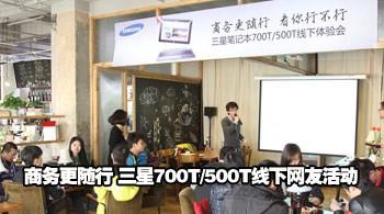 商务更随行 三星700T/500T线下网友活动